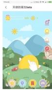 ofo小黄车app天使的蛋生玩法教程