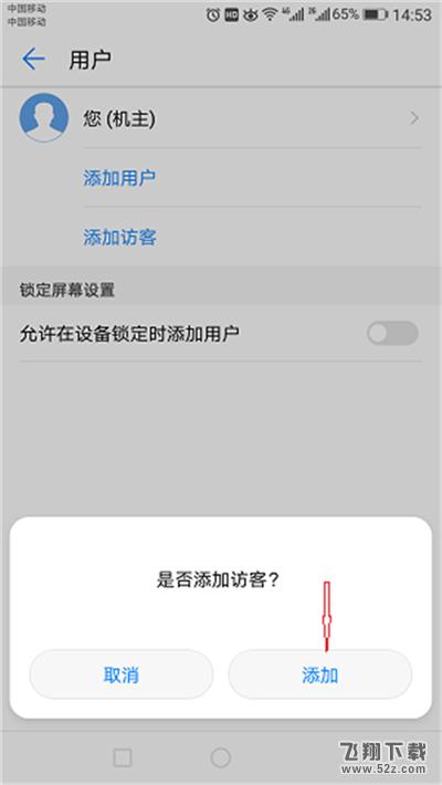 荣耀畅玩7c怎么打开访客模式_荣耀畅玩7c访客模式开启方法