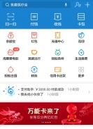 支付宝app万能卡公仔卡获得方法教程