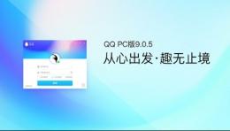 QQ PC版9.0.5更新内容介绍