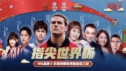 【指尖世界杯】FIFA足球世界、FIFA Online 4 X王者荣耀世界杯热爱之旅
