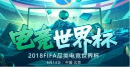 电竞世界杯《FIFA足球世界》总决赛门票开抢 海量豪礼打包赠送