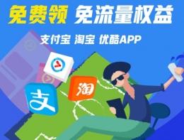 支付宝app免流量权益免费领取方法教程