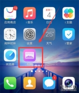 vivo z1i手机照片照片隐藏方法教程