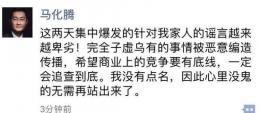 马化腾辟谣是怎么回事 王思聪表白马化腾女儿是真的吗
