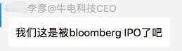 小牛电动回应上市传闻 自成立起便考虑IPO