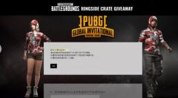 绝地求生PGI大赛主题宝箱领取网址分享