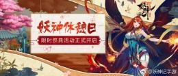 《妖神记》登顶iOS免费榜首 国创动漫手游大受欢迎