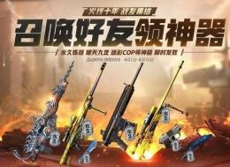 cf老兵回归特权8月礼包领取活动地址2018