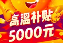 搜狐新闻app高温红包领取方法教程
