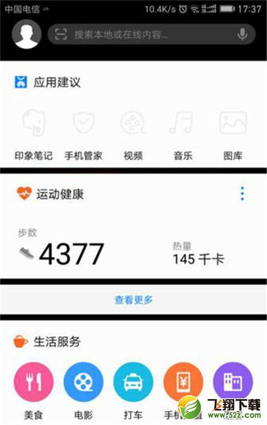 荣耀note10手机负一屏关闭方法教程
