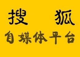 搜狐号申请方法教程
