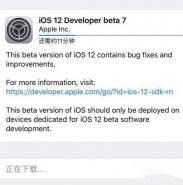 苹果iOS 12 beta7更新使用方法教程