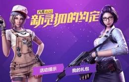 cf8月新灵狐的约定礼包领取活动地址2018