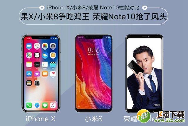 小米8、荣耀Note10、iPhone X手机对比实用评测