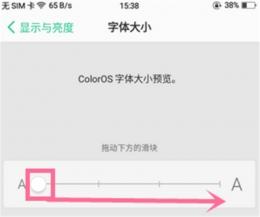 oppo A5手机设置字体大小方法教程