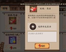 阴阳师纸鹤思语获取攻略