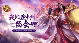 中州约会啦!《传奇世界3D》最佳七夕美景推荐!