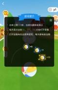 支付宝app蚂蚁庄园星星球宝箱打开方法教程