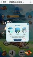 为家而战 《天龙八部手游》家园系统小游戏上线