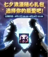 dnf2018七夕浪漫随心礼包多少钱 七夕浪漫随心礼包奖励介绍