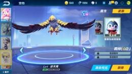 QQ飞车手游逆天鹰怎么获得 逆天鹰获取攻略