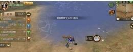 我叫MT4海边的漂流瓶任务怎么做 海边的漂流瓶任务攻略