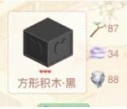 奇迹暖暖方形积木黑怎么做 方形积木黑建造配方介绍