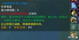 剑网3剑侠梦华录残篇位置地点一览