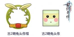 古剑奇谭ol古2萌兔头像框怎么获得 古2萌兔头像框获取攻略