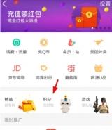 QQ钱包集礼物赢Q币玩法教程
