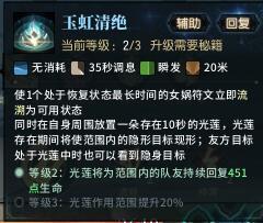 古剑奇谭OL司命输出怎么玩 司命输出技能循环攻略_52z.com