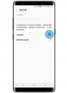 三星note9手机开启蓝光过滤方法教程
