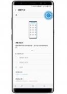三星note9手机设置跑马灯方法教程