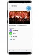 三星note9手机视频增强程序打开方法教程