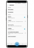三星note9手机设置虹膜登录网站方法教程