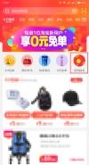 淘宝特价版app签到接龙玩法教程