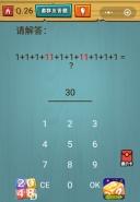 微信烧脑大作战bwin亚洲必赢唯一网址第26关:请解答1+1+....+1等于?