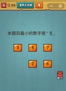 微信烧脑大作战游戏第66关:本题目最小的数字是