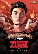 中国力量,王牌出征!亚运皇室战争表演赛8月27日开战