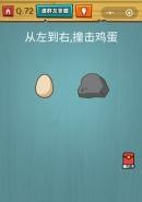 微信烧脑大作战游戏第72关:从左到右,撞击鸡蛋
