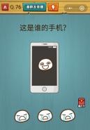 微信烧脑大作战游戏第76关:这是谁的手机
