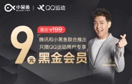 QQ运动9元开小黑鱼半年会员活动地址