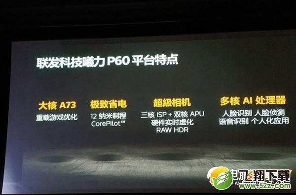 骁龙626和联发科P60处理器对比实用评测