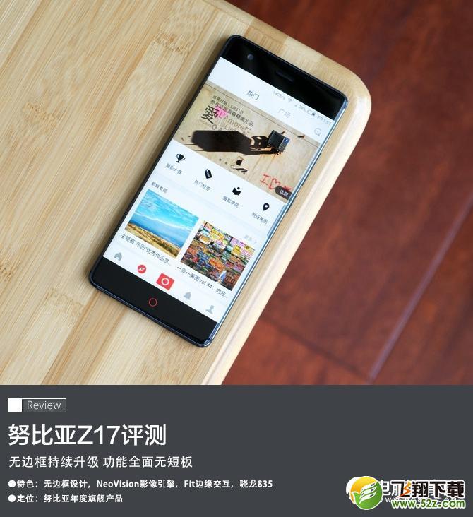 努比亚Z17手机深度实用评测