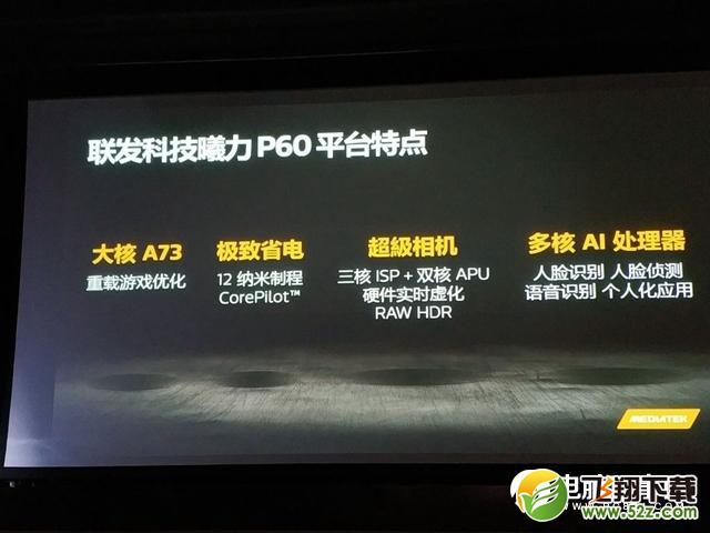 骁龙670和联发科P60处理器评测对比
