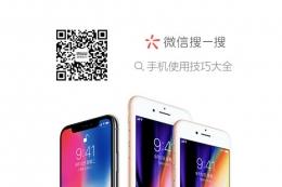 iPhoneX电池续航延长方法视频教程