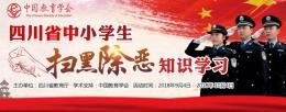 2018四川省中小学生扫黑除恶知识学习生活常识