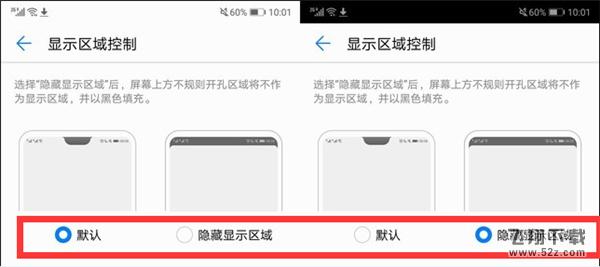 荣耀8x max刘海隐藏方法教程