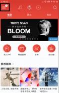 网易云音乐app领取白金卡方法教程
